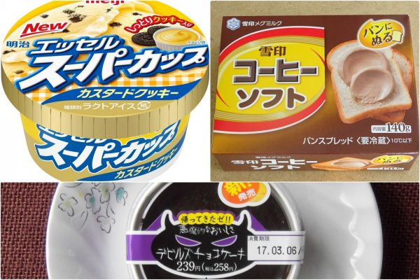 """スーパーカップの新味が発売前1位!:みんなが""""食べたい""""新商品ランキング"""