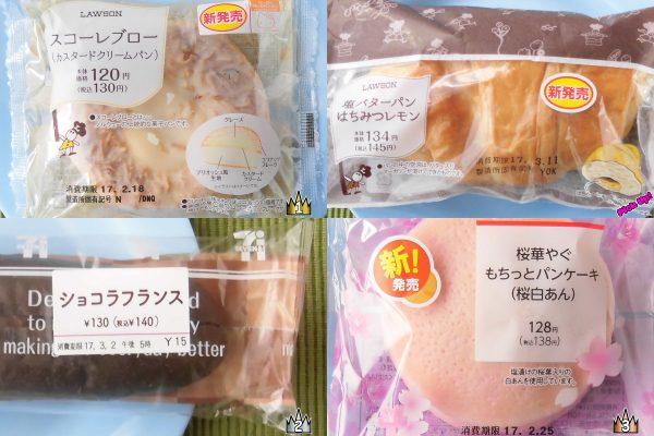 3位:ファミリーマート「もちっとパンケーキ(桜白あん)」、2位:セブン-イレブン「ショコラフランス」、ピックアップ:ローソン「塩バターパン はちみつレモン」、1位:ローソン「スコーレブロー(カスタードクリームパン)」
