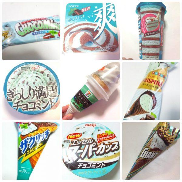 【いくつ知ってる?】歴代の各社チョコミントアイスをまとめてみた!
