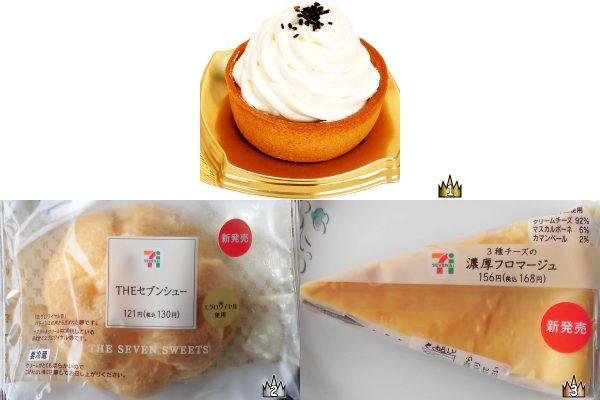 3位:セブン-イレブン「3種チーズの濃厚フロマージュ」、2位:セブン-イレブン「THEセブンシュー」、1位:ファミリーマート「クリーミー豆乳タルト」