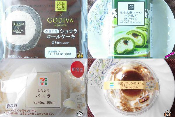 3位:ファミリーマート「窯出しプリンのパフェ」、2位:セブン-イレブン「もちとろバニラ」、ピックアップ:ローソン「もち食感ロール宇治抹茶(黒みつきなこ)」、1位:ローソン「Uchi Cafe Sweets × GODIVA ショコラロールケーキ」