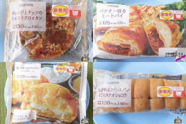3位:ローソン「ちぎれるフランスパン ピスタチオショコラ」、2位:ローソン「塩バターメロンパン ホイップクリーム」、ピックアップ:ローソン「パクチー香るミートパイ」、1位:ローソン「オレンジとナッツのショコラクロッカン」