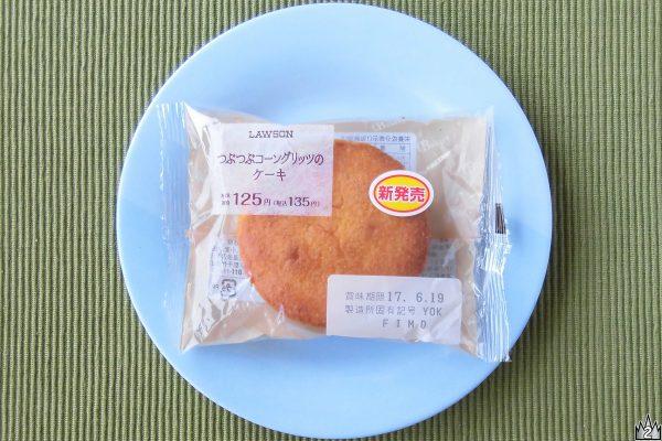 ひきわりトウモロコシの食感と味わいが特徴の、しっとり風味良いケーキ。