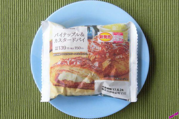 ほどよい甘みのサックリ食感生地で蜜漬けパインとパインジャム入りカスタードホイップを包んだ夏向けパイ。