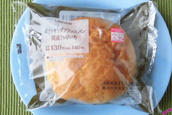 国産ジャガイモがごろっとしたサラダをフランスパン生地で包み、表面をカリッと焼き上げた総菜パン。