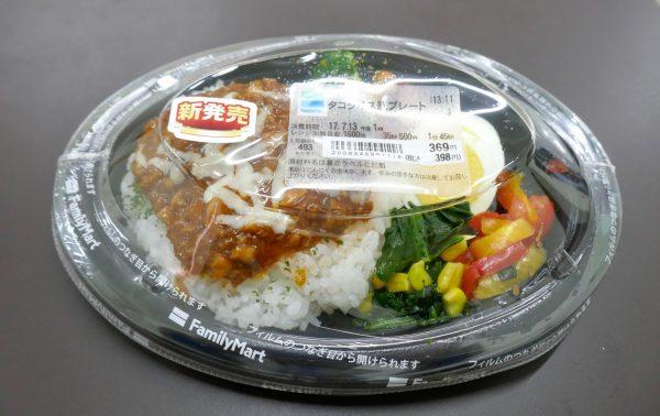 【美味しく彩り豊か】ファミマの「タコライス風プレート」は味のカナメのタコミートがウマイ!