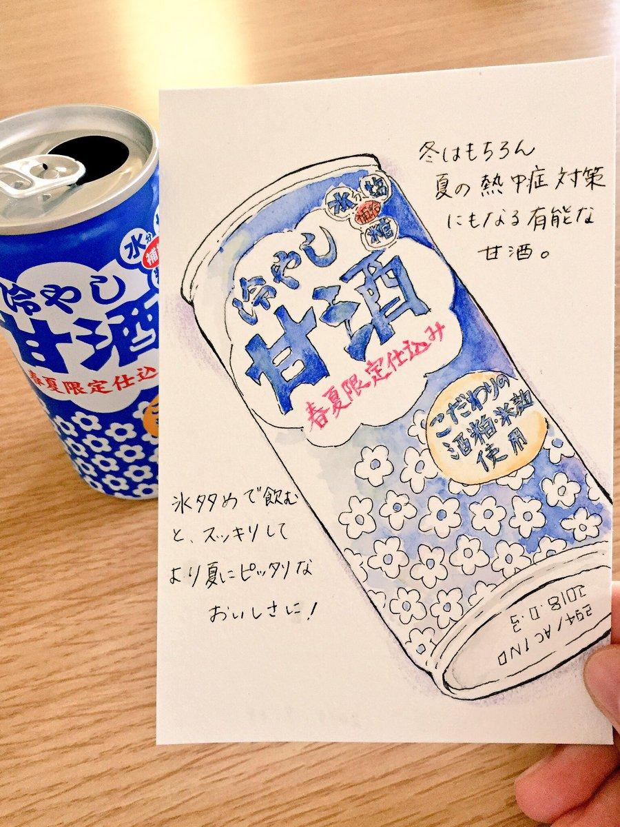 【インタビュー】コメダもハーゲンダッツも!? ほんわかした食べ物のイラストが可愛い!  秋田在住のsoftmenさんに直撃