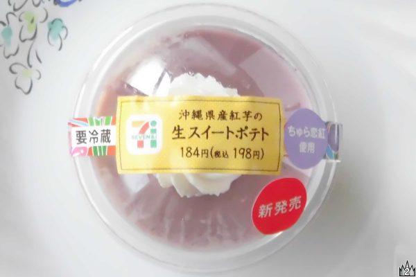 """沖縄宮古島産""""ちゅら恋紅""""入りで色鮮やかな、カップで食べる生食感スイートポテト。"""