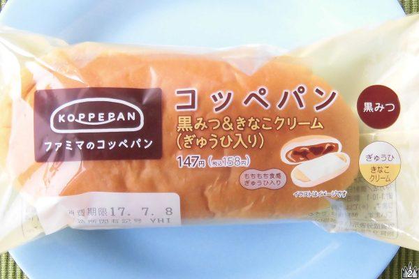 黒みつフィリング、きなこクリーム、求肥をふんわり生地でサンドしたコッペパン。