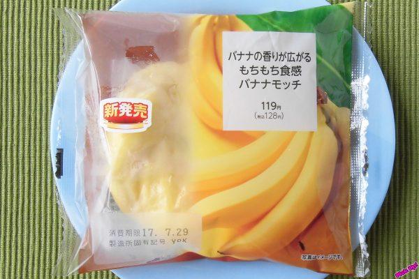 もちもち生地にバナナクリームを折り込み、バナナ風味のシュガーをかけたパン。