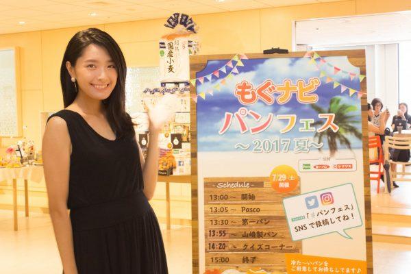 人気の冷やしパンが登場!「もぐナビ パンフェス ~2017夏~」開催リポート