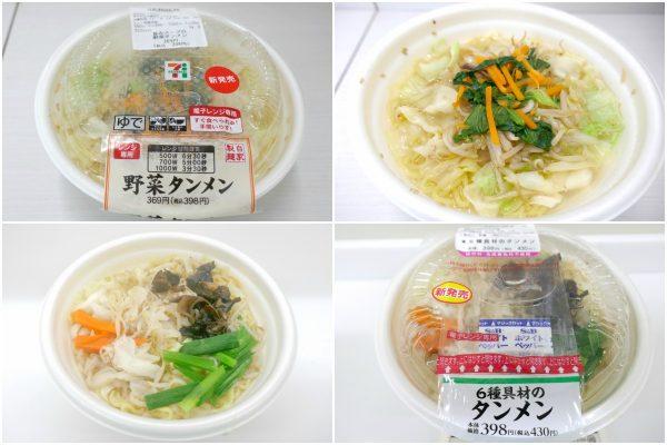 【セブンVSローソン】残暑にうれしい!  野菜たっぷり「タンメン」対決の勝者は!?