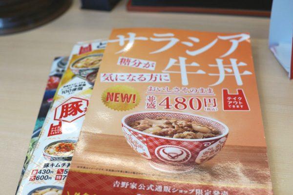 吉野家「サラシア牛丼」+「シールド乳酸菌入り豚汁」でダイエット