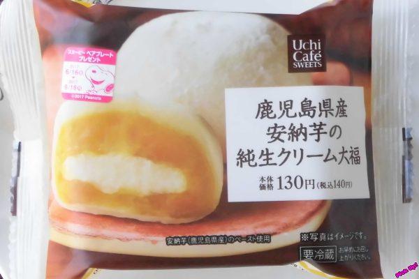 鹿児島県産安納芋のペーストを使った、純生クリーム大福シリーズの一品。