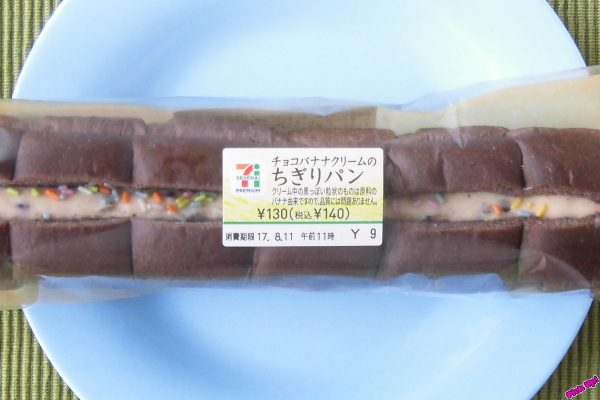 ココアを練り込んだ生地にチョコチップを混ぜたバナナクリームをサンドし、カラースプレーをあしらってチョコバナナをイメージした菓子パン。
