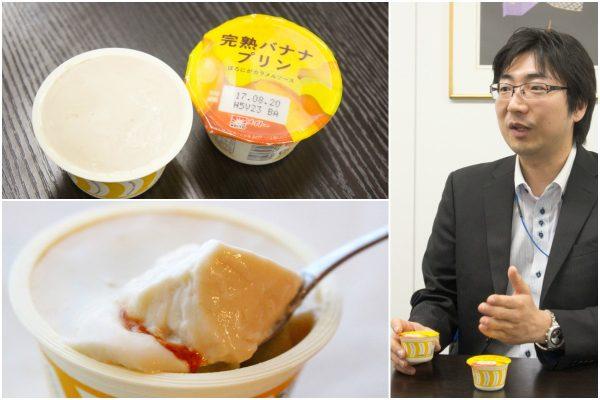 【100%リピしたい!】冷凍はメーカーも推奨だった!メイトー「完熟バナナプリン」が7月の「月間たべもの賞」を受賞!