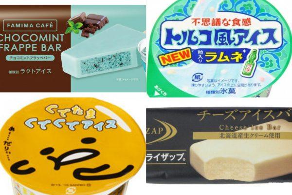 ファミマのアイスおすすめ9選!限定アイスを新作順にクチコミでチェック!