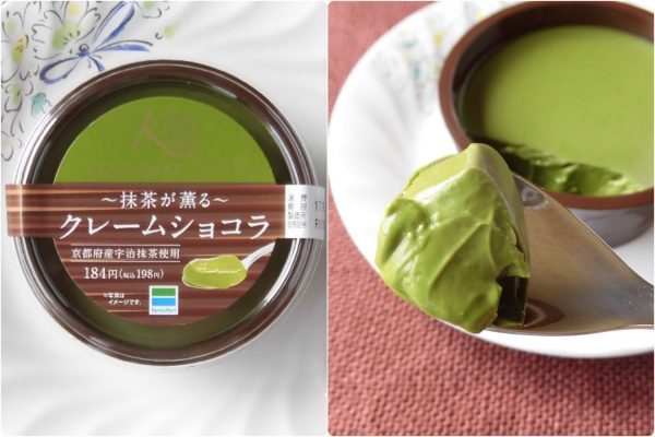 ファミマ抹茶ガトー