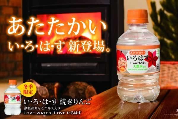 【あったか~い!い・ろ・は・す】この冬限定の「い・ろ・は・す HOT 焼きりんご」新発売