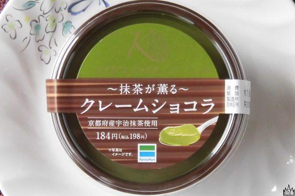 ケンズカフェ東京監修、しっとり濃厚な抹茶のクレームショコラ。