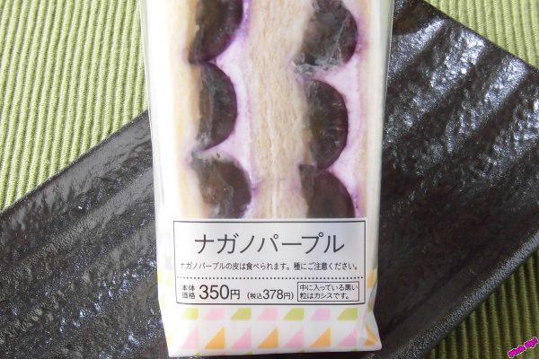 """皮ごと食べられる旬のブドウ""""ナガノパープル""""を使用したデザート感覚のサンドイッチ。"""