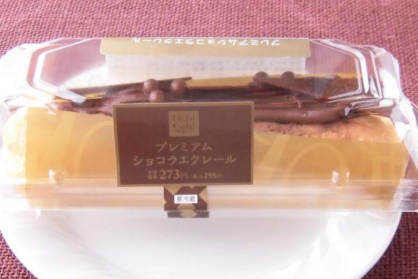 濃厚ビターなチョコクリームをしっとりシュー生地に詰め込み、ガナッシュを絞ってチョコプレートと粒チョコをトッピングしたエクレア。