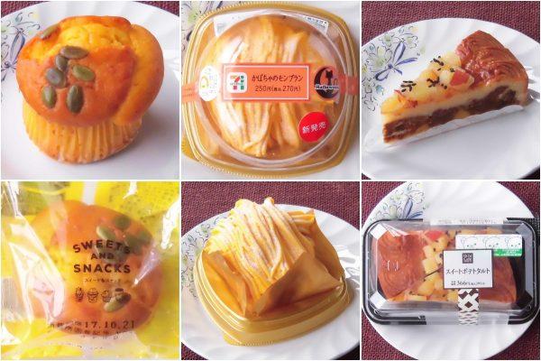 ローソン「えびすかぼちゃマフィン」、セブン-イレブン「かぼちゃのモンブラン」、ローソン「スイートポテトタルト」