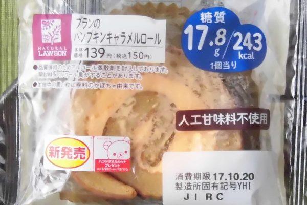 大豆粉と小麦ふすまの糖質控えめ生地で北海道産生クリームホイップ配合キャラメル風味パンプキンフィリングを巻き込んだロールケーキ。