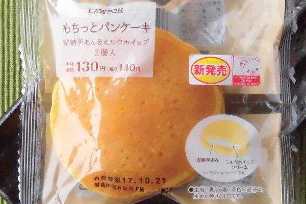 安納芋あんとミルクホイップを、同じく安納芋あん使用のもちっと生地でサンドしたパンケーキ。