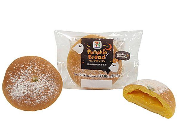 カボチャに見立てたパンの中に熊本産かぼちゃのクリームが入った秋限定クリームパン。