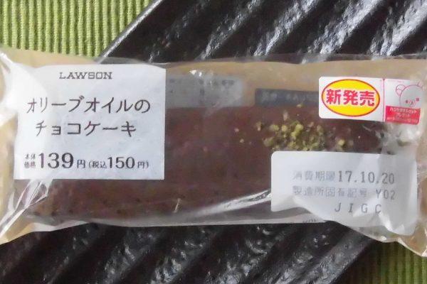 ハイカカオチョコとビターなココアパウダー、フルーティーなスペイン産オリーブオイルを使用した濃厚チョコ生地のケーキ。