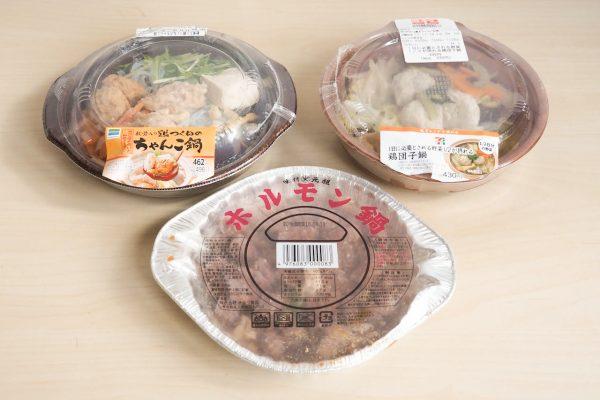 ちゃんこ、ホルモン、鶏団子。寒い冬におすすめの「コンビニひとり鍋」食べ比べ!