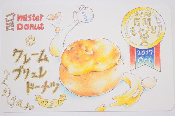【話題のおやつ】10月の「月間もぐナビ賞」はミスタードーナツ「クレームブリュレドーナツ」に決定!