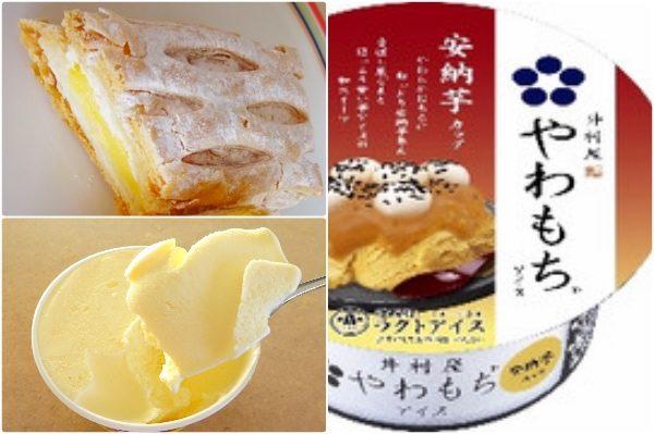 """おイモのアイスが流行中:みんなが""""食べたい""""新商品ランキング"""
