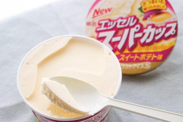【濃厚おイモ】明治エッセルの新作「スーパーカップ スイートポテト味」を食べてみた