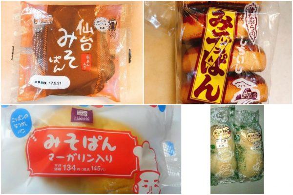 """11月30日は""""いい""""味噌の日。なつかしい味「みそぱん」4選"""