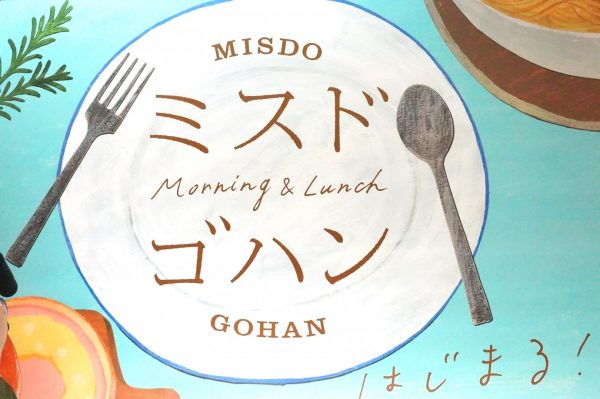 ミスタードーナツから、食事系メニュー「ミスドゴハン」始まります!