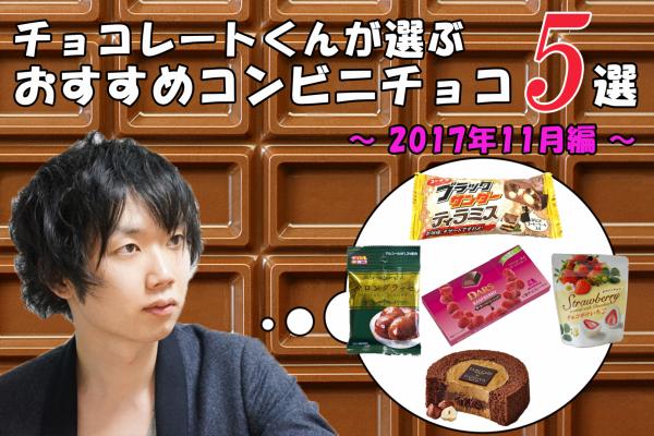 【11月編】チョコレートくんが選ぶ!おすすめコンビニチョコ5選!