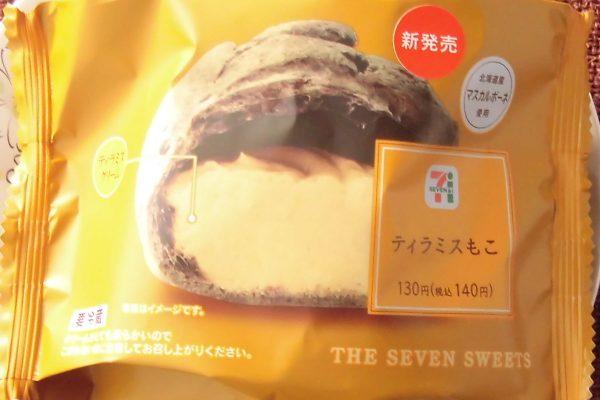ココア配合の黒いもっちり生地にティラミスクリームを合わせたシュークリーム。