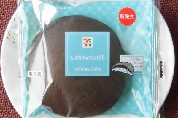 チョコチップ入りの爽やかなミント味ホイップをもっちりソフトなココア味生地でサンドしたどら焼き。