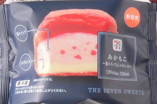 カットイチゴを混ぜ込んだホイップと練乳ミルクムースが入った赤いシュークリーム。