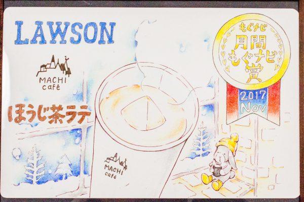 【ホッとするおいしさ】「月間もぐナビ賞」11月はローソン「MACHI caféほうじ茶ラテ」が受賞!
