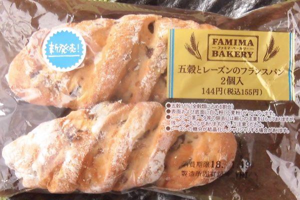五穀とレーズン、オレンジピールを練り込んでソフトで味わい豊かに焼き上げたパン。
