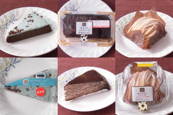 セブン-イレブン「チョコミントの生ガトーショコラ」、ローソン「生チョコミルクレープ」、ローソン「モンブラン」