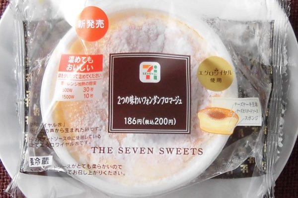 外はベイクドチーズ、中は半熟チーズカスタードの2層仕立てチーズスイーツ。