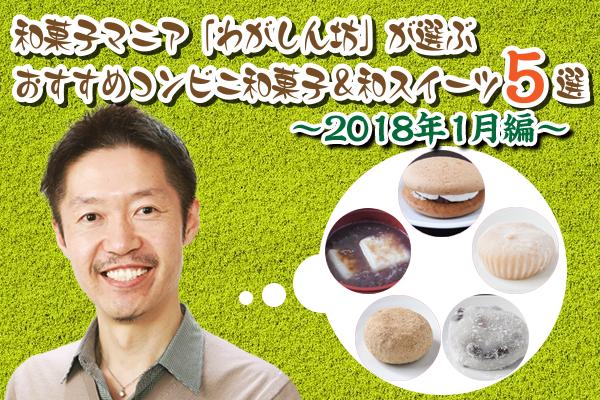【1月編】和菓子マニア「わがしん坊」が選ぶ!おすすめコンビニ和菓子&和スイーツ5選