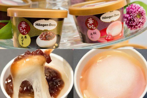 ハーゲンダッツ 新・華もち「栗あずき」「桜あん」!食べる絶妙なタイミングとは?