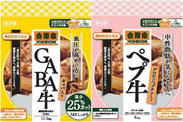 吉野家の機能性表示食品第二弾 !「ペプ牛」「GABA牛」が発売