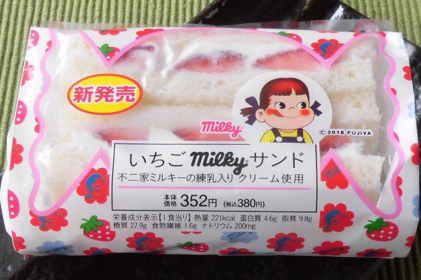 国産いちごと不二家ミルキーの練乳入りクリームを使用して優しい甘さに仕上げたフルーツサンド。