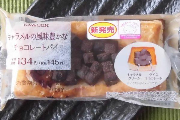 サクサク生地にチョコレートと北海道産生クリーム配合キャラメルクリームを合わせたパイ。